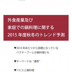 鍋料理に関する 2015 年度秋冬のトレンド予測